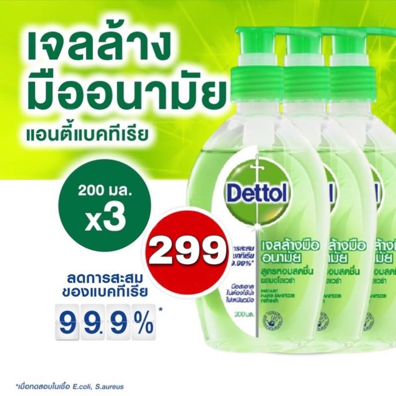 🤩○✎[แพ็ค3ขวด]DETTOL® เจลล้างมืออนามัย สูตรหอมสดชื่นผสมอโลเวล่า 50 & 200ML.