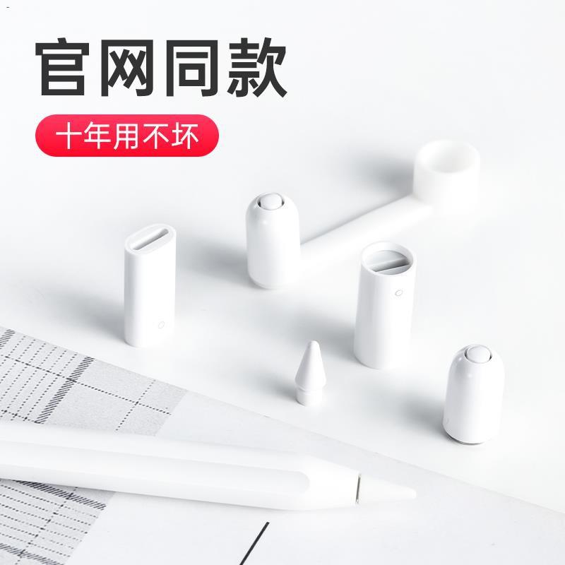☋applepencil nib Apple Pencil 2 generation nib mute nib cover an original replacement non-slip nib ipad Apple stylus 1 p