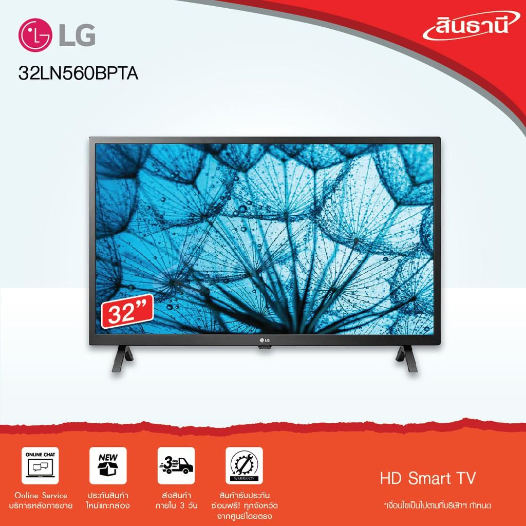 """LG LED TV HD 32"""" รุ่น 32LN560BPTA"""