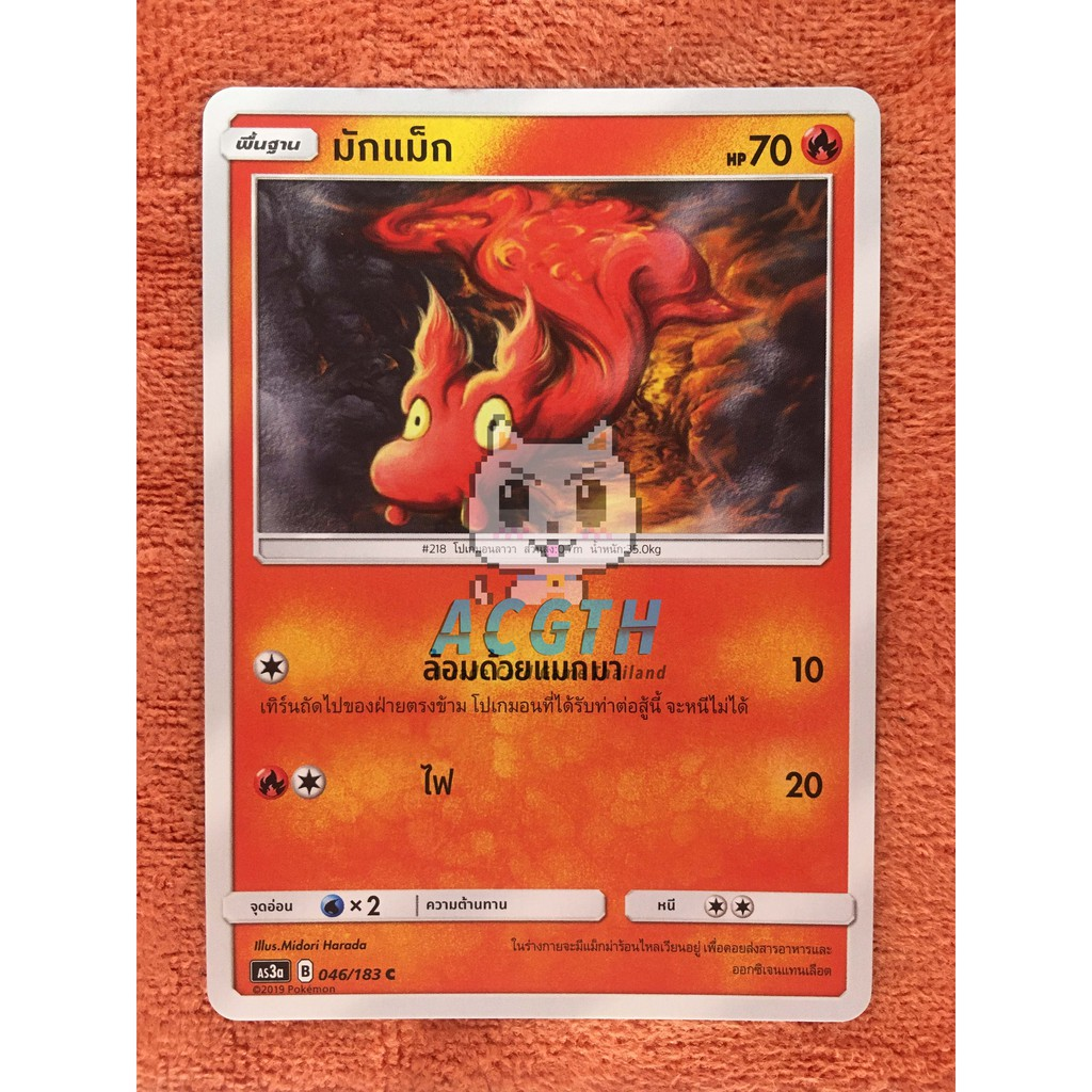 มักแม็ก ประเภท ไฟ (SD/C) ชุดที่ 3 (เงาอำพราง) [Pokemon TCG] การ์ดเกมโปเกมอนของเเท้