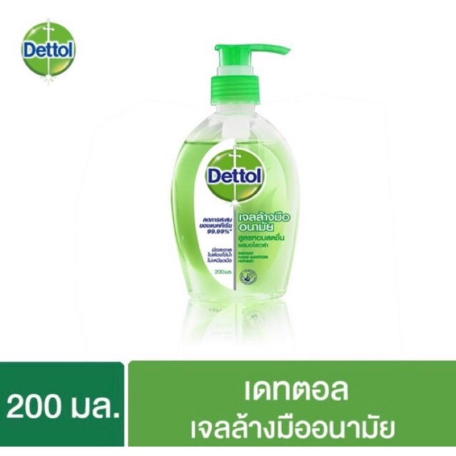 เจลล้างมือ Dettol ขนาด200ml !พร้อมส่ง🎉🎉