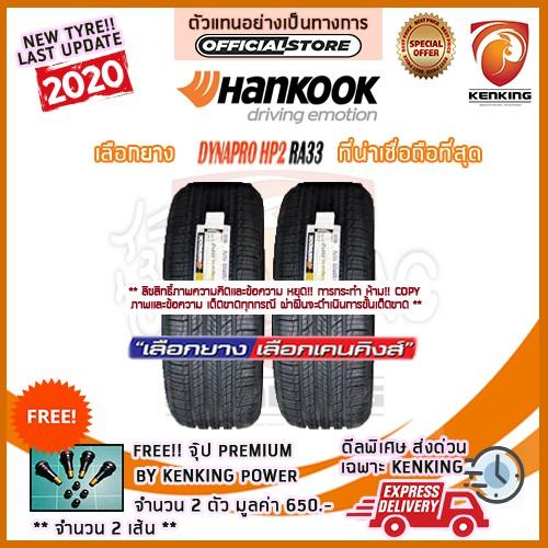 ผ่อน 0% 265/50 R20 Hankook Dynapro RA33 ยางใหม่ปี 2020  (2 เส้น) ยางขอบ20 Free! จุ๊ป Kenking Power 650฿