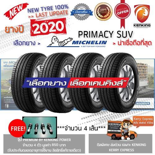 ผ่อน 0% 225/65 R17 Michelin รุ่น Primacy SUV  ยางใหม่ปี2020 (4 เส้น) Free!! จุ๊ป Kenking Power 850฿