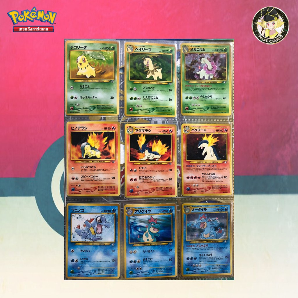 [Pokemon] Pokemon TCG JP Starter Gen2 card set