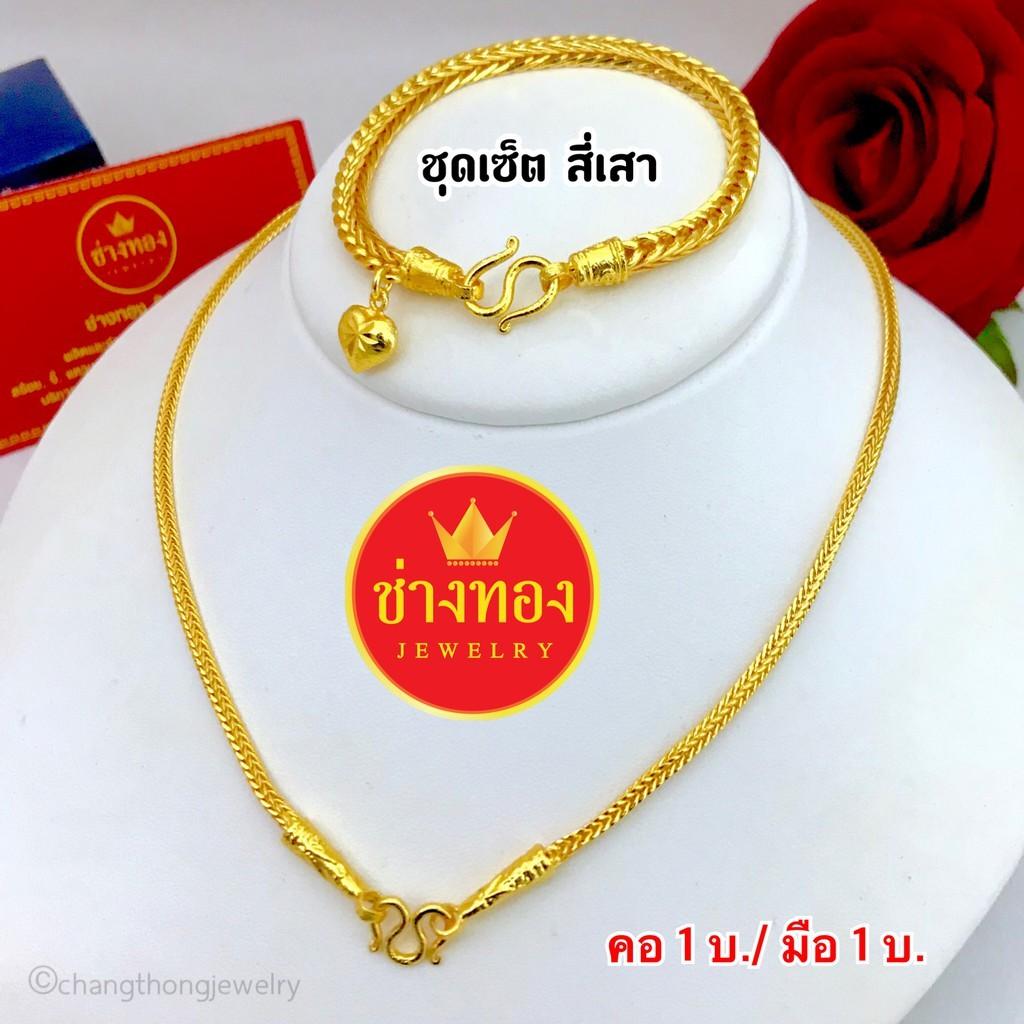 ชุดเซ็ตสี่เสา1 บาท ทองชุบ ทองไมครอน ทองโคลนนิ่ง ทองหุ้ม  ทอง96.5 เศษทอง ทองราคาส่ง ทองราคาถูก ทองคุณภาพดี