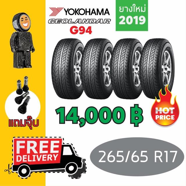 Yokohama ยางรถยนต์ รุ่น Geolandar G94 ขนาด 265/65 R17 => 4 เส้น (ปี 2019)