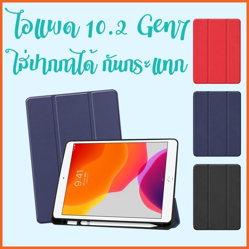 เคสไอแพด 10.2 2019 Gen7 iPad10.2 เก็บปากกา with Apple pencil holder เคสไอแพด พร้อมส่ง เคส ipad 10.2 เคส ipad gen7 case