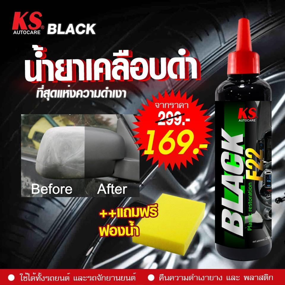 น้ำยาเคลือบดำ ใช้กับพลาสติก และยางรถ