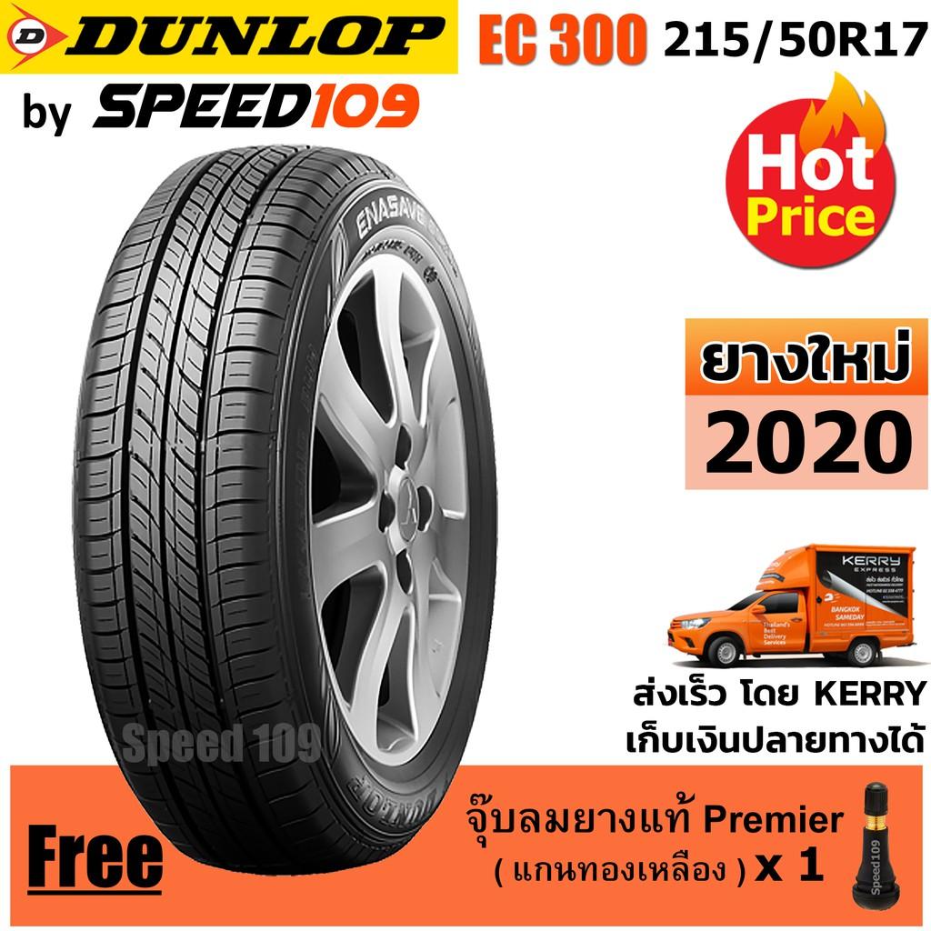 DUNLOP ยางรถยนต์ ขอบ 17 ขนาด 215/50R17 รุ่น EC300 - 1 เส้น (ปี 2020)
