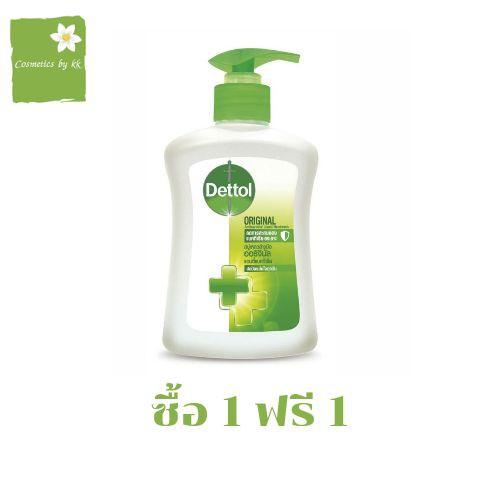 สบู่เหลวล้างมือเดทตอล Dettol สูตรออริจินัล 225 ml. (ซื้อ 1 แถม 1) สินค้าพร้อมส่งเจลล้างมือ