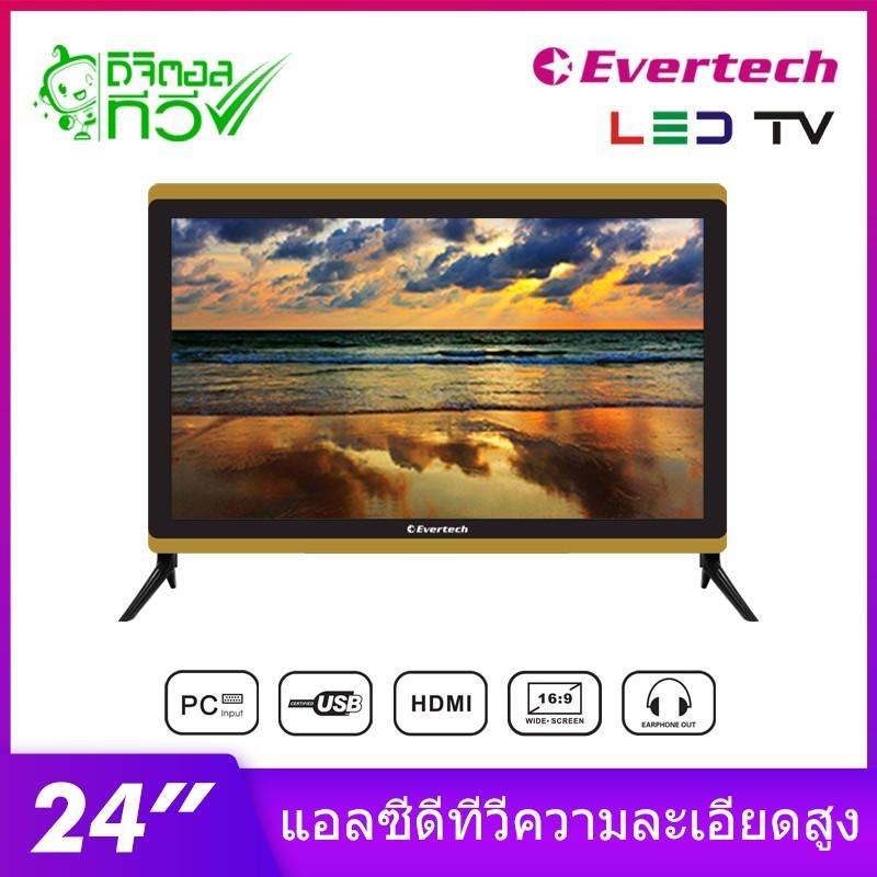 Evertech ดิจิตอลทีวี ทีวี 24 นิ้ว tv digital HD dc 12v LED TV ต่อhdmi vga rca จอคอมพิวเตอร์ ทีวีจอแบน ประกัน1ปีค่ะ