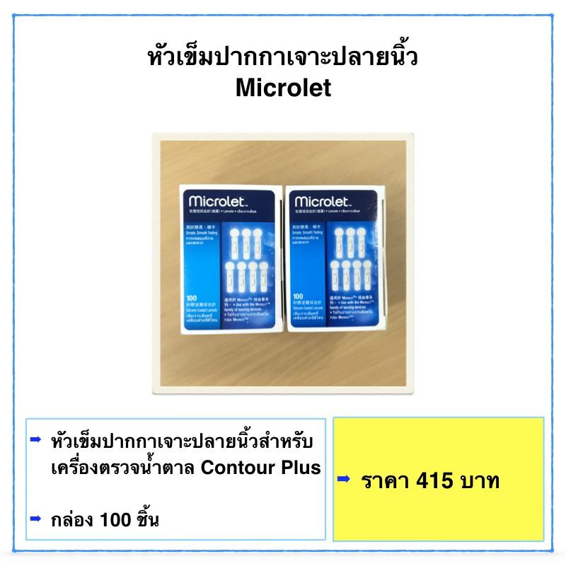 หัวเข็มปากการเจาะปลายนิ้ว สำหรับเครื่องตรวจน้ำตาล Contour Plus 100 ชิ้น ราคา 415 บาท