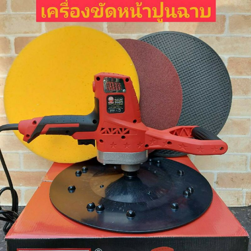 OKURA เครื่องปาดหน้าปูน ขัดผนังปูน A-OK-DWS360
