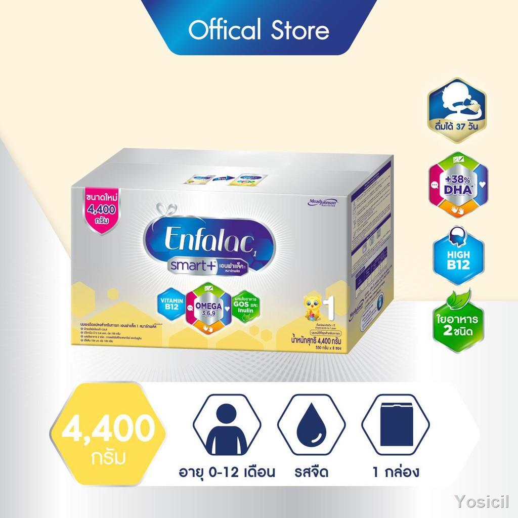 เอนฟาแล็ค สมาร์ทพลัส สูตร 1 นมผงสำหรับ ทารก เด็กแรกเกิด เด็กเล็ก ขนาด 4,400 กรัม ชิ้น Enfalac Smart+ Formula Milk Powder