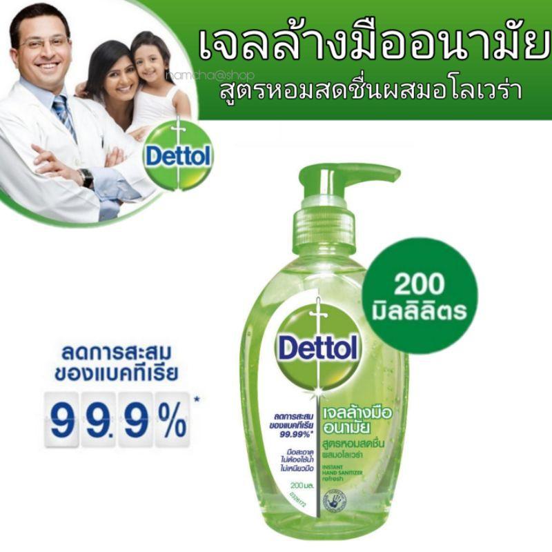 DETTOL® เจลล้างมืออนามัย ไม่ใช้น้ำ สูตรหอมสดชื่น ผสมอโลเวล่า (/200มล.)