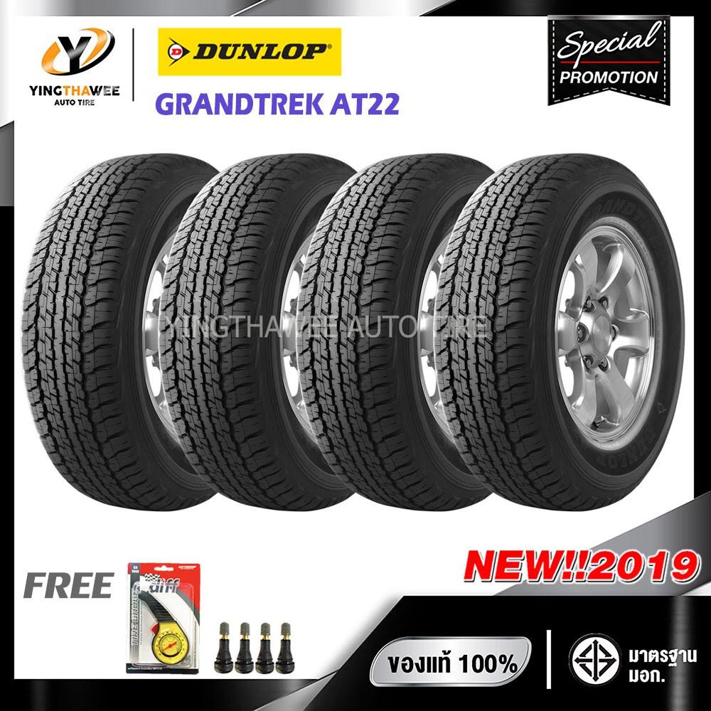 [จัดส่งฟรี] DUNLOP 245/70R16 ยางรถยนต์ รุ่น GRANDTREK AT22 จำนวน 4 เส้น แถม เกจหน้าปัทม์เหลือง 1 ตัว + จุ๊บลมยาง 4 ตัว