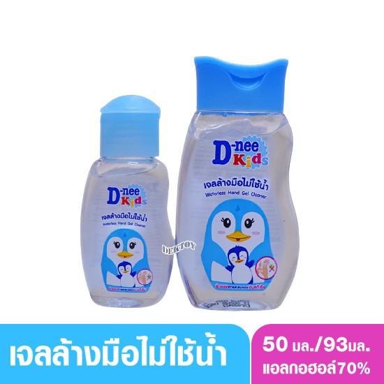 ดีนี่ D-nee kids ดีนี่คิดส์ เจลล้างมือแอลกอฮอล์ สำหรับเด็กไม่ใช้น้ำ