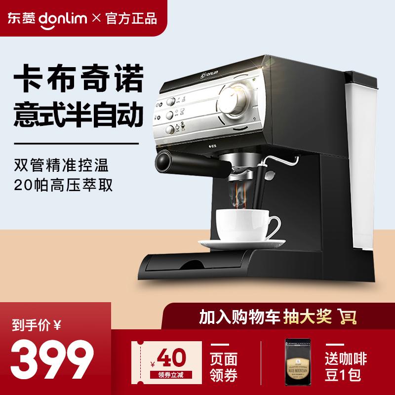 <พร้อมส่ง>เครื่องชงกาแฟพกพาDonlim/DF DL-KF6001เครื่องชงกาแฟอิตาลีกึ่งอัตโนมัติสดพื้นดินที่ใช้ในครัวเรือนนมทำอาหารเครื่อง