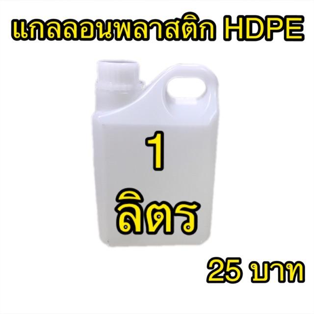 แกลลอน 1 ลิตร 5 ใบ/125 บาท แกลลอนพลาสติก ถัง 1 ลิตร แกลลอน 1,000 ml ใส่แอลกอฮอล์ ใส่น้ำ