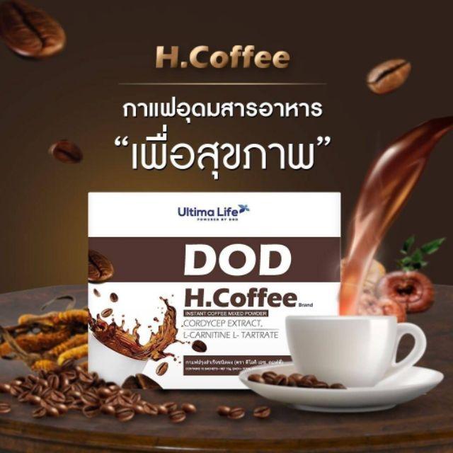 กาแฟเพื่อสุขภาพ H.Coffee : Cordyceps, Ganoderma, Beta-Glucan กล่องละ 550 บาท