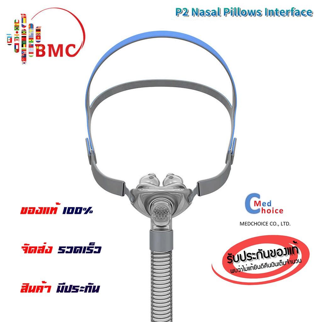 หน้ากาก CPAP Nasal Pillow CPAP Mask BMC P2 (ประกันสินค้า 3 เดือน)