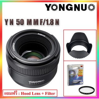 Yongnuo YN 50mm f/1.8 N for Nikon แถมฟรี HOOD&Filter