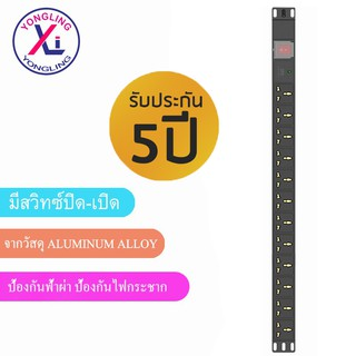 Power Distribution Unit For Cabinet (PDU) รางปลั๊กไฟ 12 ช่อง 12 Universal Outlet Lighting SW + Protection LED