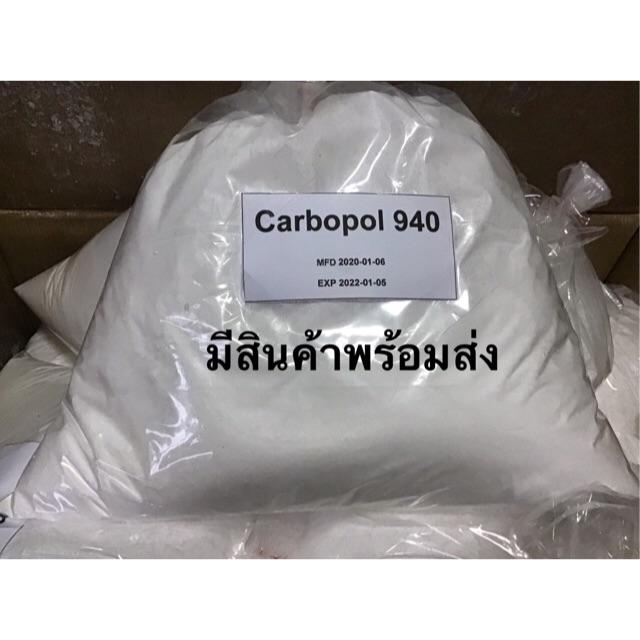 คาร์โบพอล 940 (carbopol 940 ) ขนาด 1 กิโลกรัม พร้อมส่ง (เจลล้างมือ)