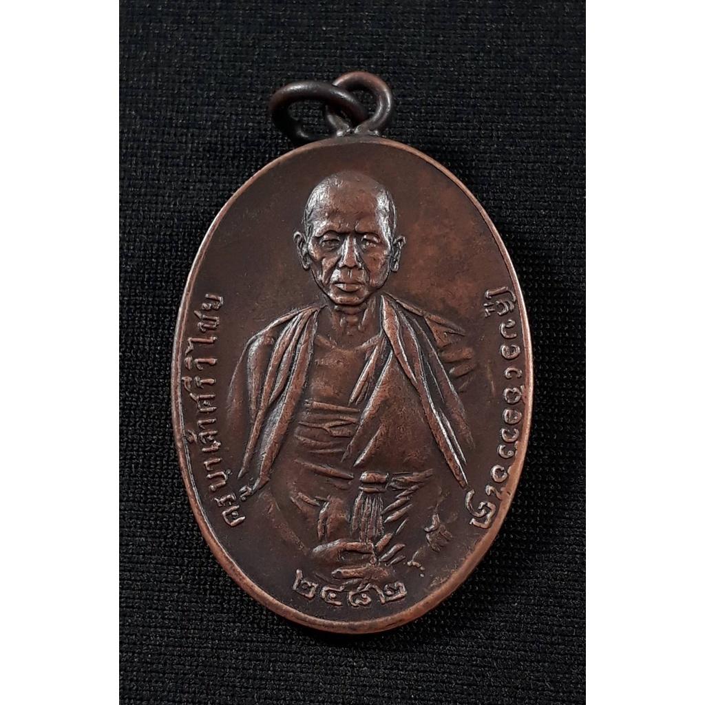 เหรียญครูบาศรีวิชัย วัดบ้านปาง รุ่นแรก ปี2482 เนื้อทองแดงห่วงเชื่อมขอบกระบอกสภาพยังสวย