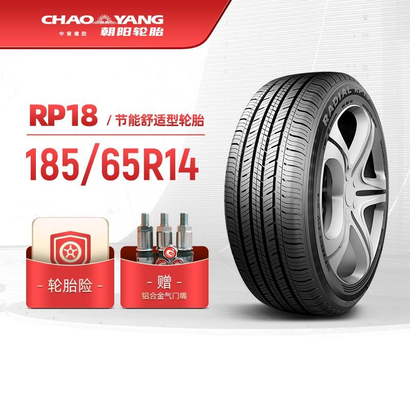 ▤▪▽Chaoyang Tyre 185 / 65R14 ยางรถยนต์ที่สะดวกสบายราคาประหยัด RP18 การติดตั้งที่เงียบประหยัดและทนทาน