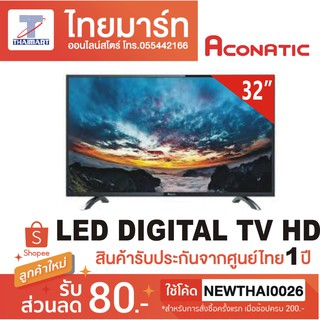 Aconatic LED Digital TV 32
