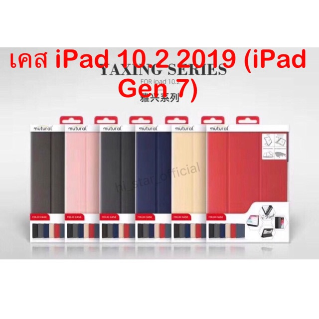 เคส iPad 10.2 2019 (iPad Gen 7) Mutural แท้ iPad Case With Apple Pencil เคสกันกระแทก เคสไอแพตแบบมีฝาปิด มีช่องปากกา