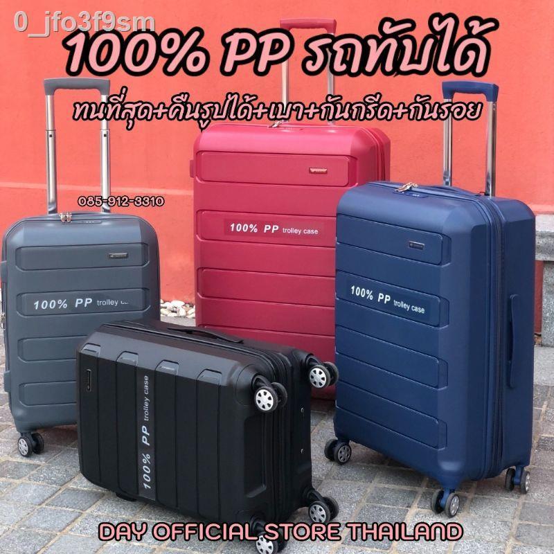 ✷☊☎✔️✔️ถูกที่สุด✔️✔️ กระเป๋าเดินทาง ทนที่สุด 20นิ้ว 24นื้ว 28นิ้ว วัสดุ 100%PP รถทับได้คืนรูปได้ (พร้อมส่งในไทย)