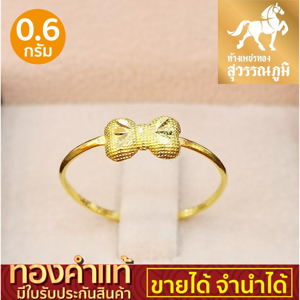แหวนทองแท้ ลายโบว์ ก้านเดี่ยว น้ำหนัก (0.6 กรัม) ทองคำแท้ 96.5% มีใบรับประกันสินค้า ขายได้ จำนำได้ ยอดฮิต