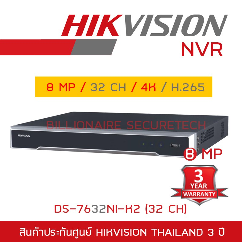 HIKVISION เครื่องบันทึกกล้องวงจรปิดระบบ IP (NVR) DS-7632NI-K2 (32 CH)  รองรับกล้องสูงสุด 8MP, 4K, H 265