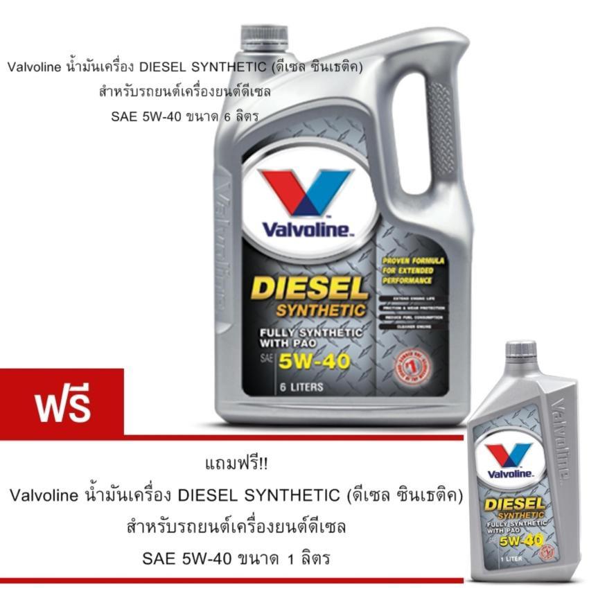 Valvoline น้ำมันเครื่อง DIESEL SYNTHETIC (ดีเซล ซินเธติค)สำหรับรถยนต์เครื่องยนต์ดีเซล SAE 5W-40 ขนาด 6 ลิตร