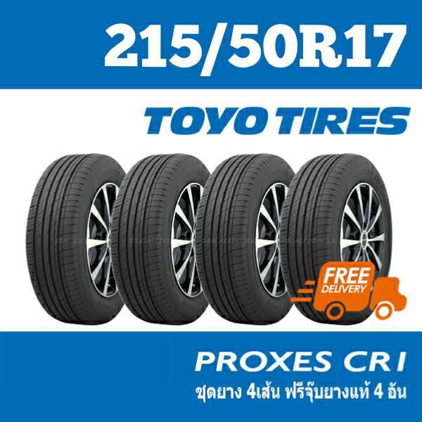 TOYO TIRES 215/50R17  PROXES CR1 ชุดยาง 4เส้น