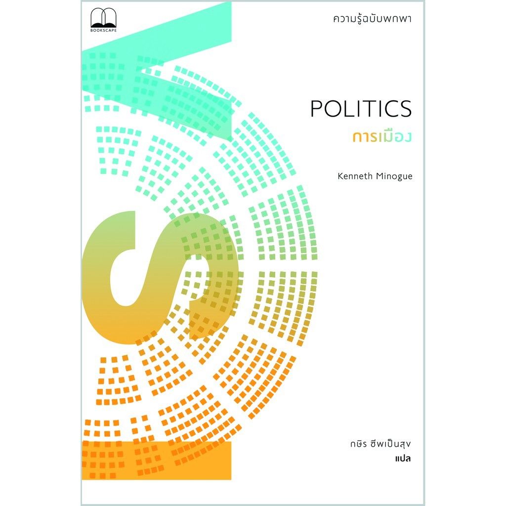 bookscape: หนังสือ การเมือง: ความรู้ฉบับพกพา