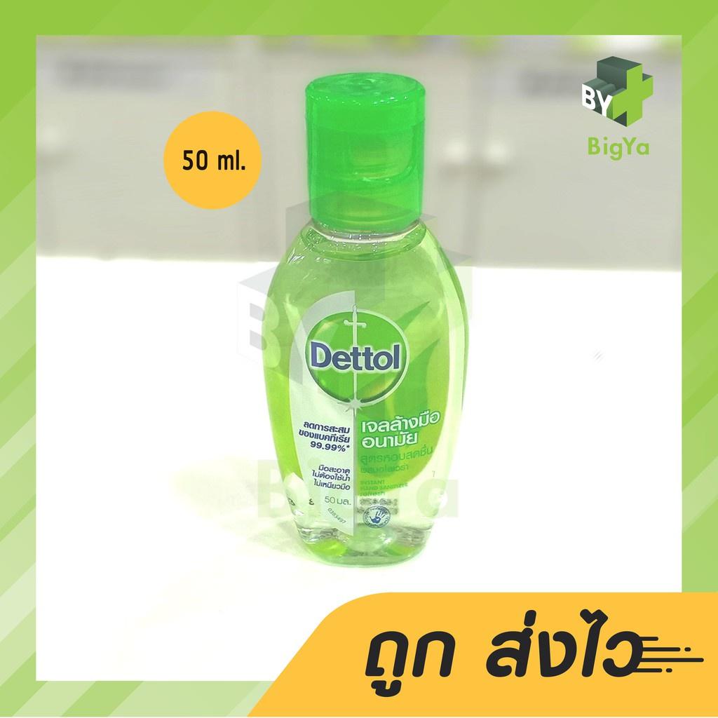 ถุงเติมเจลล้างมือสบู่ดอกไม้เจลล้างมือพริก∈✢Dettol เดทตอล เจลล้างมืออนามัย 50 มล (ขวดเขียว)