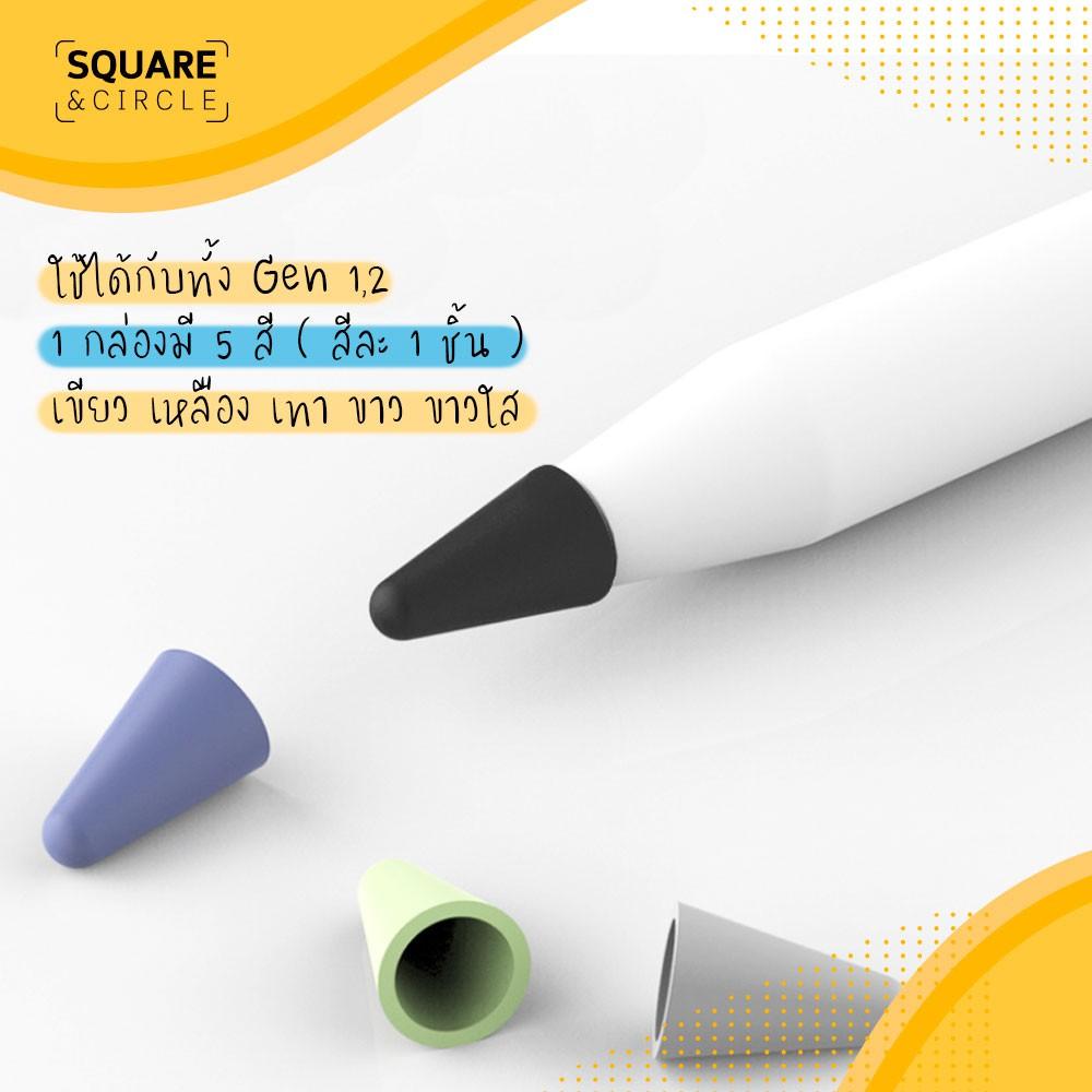 ซิลิโคน ( 5 ชิ้น ฟรี! กล่องเคสใส ) ถนอมหัวปากกาไอแพด Apple pencil ใช้ได้ทั้ง Gen1&2