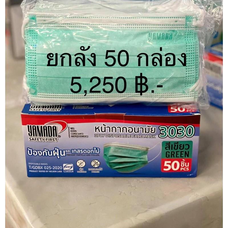 yamada หน้ากากอนามัย สีเขียว ยกลัง 50 กล่อง