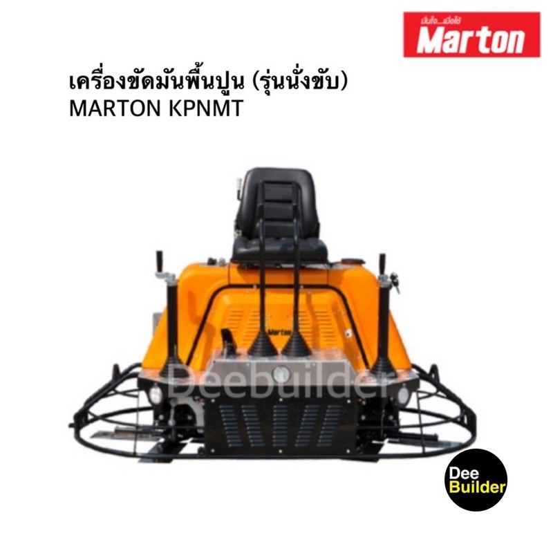 เครื่องขัดมันพื้นปูน (รุ่นนั่งขับ) MARTON KPNMT