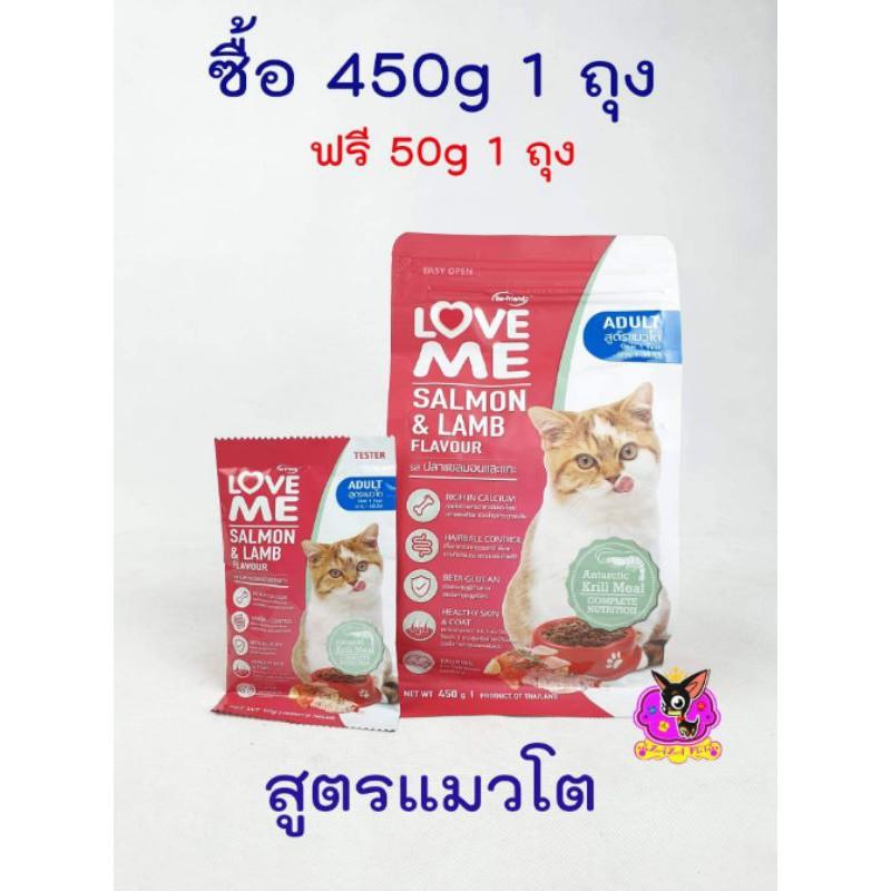 อาหารแมวโต Love Me 450g แถมฟรี 50g