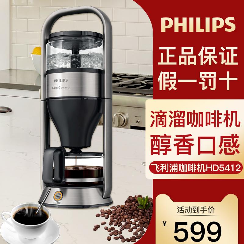 พิเศษสุดPhilips/ฟิลิปส์ HD5412อเมริกันหยดบ้านไม่แคปซูลเครื่องชงกาแฟต้มชาทำชานม