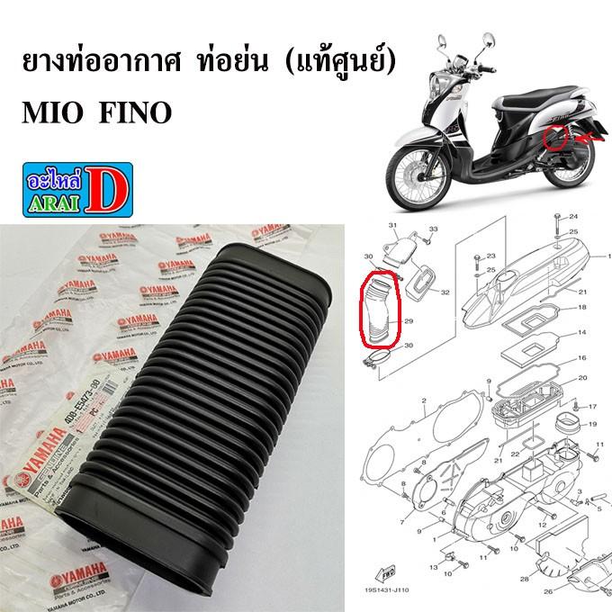 ยางท่ออากาศ ท่อย่น (แท้ศูนย์) MIO FINO