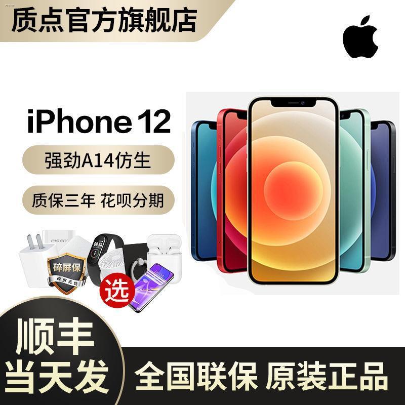 ✔❖Spot Speedy Genuine National Bank iPhone12 โทรศัพท์มือถือ Apple Apple โทรศัพท์มือถือ Apple สมาร์ท 5G เกมเครือข่ายทั้งห