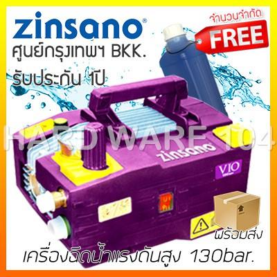 เครื่องฉีดน้ำแรงดันสูง 130bar. ZINSANO VIP VIO pressure washer