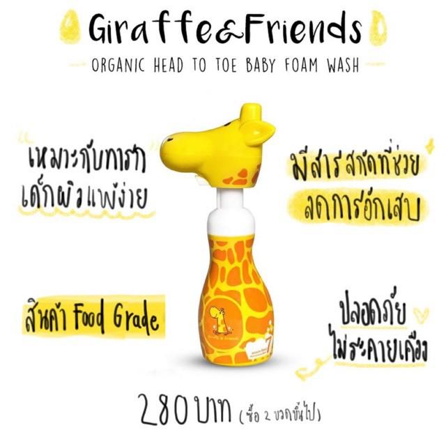 สินค้าเฉพาะจุด、ผ้าเช็ดทำความสะอาด、เจลล้างมือเด็ก、แชมพูเด็ก、เจลอาบน้ำเด็กGiraffe & Friends โฟมอาบน้ำเด็ก Head to toe ล้าง