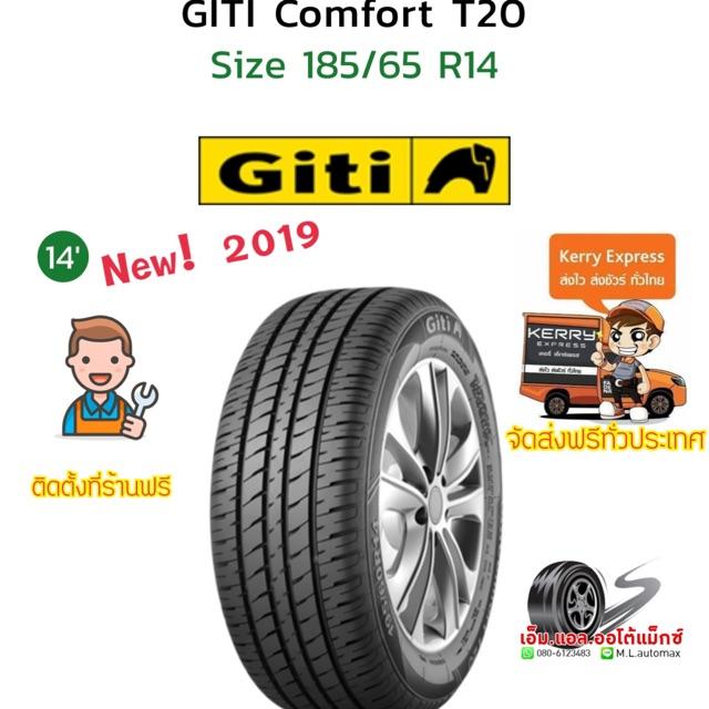 Giti 185/65R14 ยางใหม่ปี19 ยางราคาถูก พร้อมจัดส่งฟรี ติดตั้งที่ร้าน