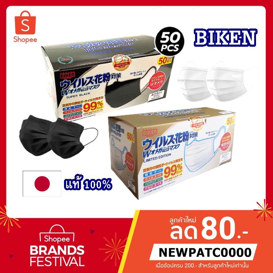 พร้อมส่ง! แมสญี่ปุ่น Japan 🇯🇵 ยี่ห้อ Biken กันไวรัส + PM 2.5 ปั้ม 🇯🇵 JAPAN QUALITY ทุกแผ่น นุ่มมาก สีขาว สีดำ 3 ชั้น